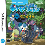 Box Pokemon Fushigi no Dungeon Toki no Tanketai