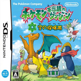 Box Pokémon Fushigi no Dungeon: Sora no Tankentai