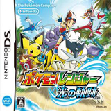 Box Pokémon Tracks of Light (Jap)