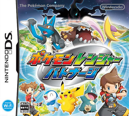 Box Art de Pokemon Ranger Battonage
