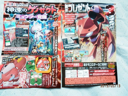corocoro_jun13big1