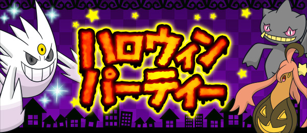 Halloween_Party_logo