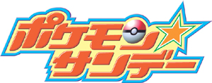 Logo_Pokémon_Sunday